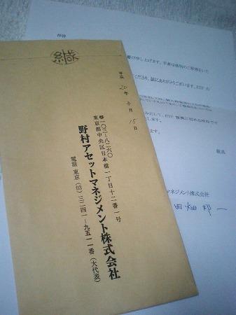 野村AMからの手紙