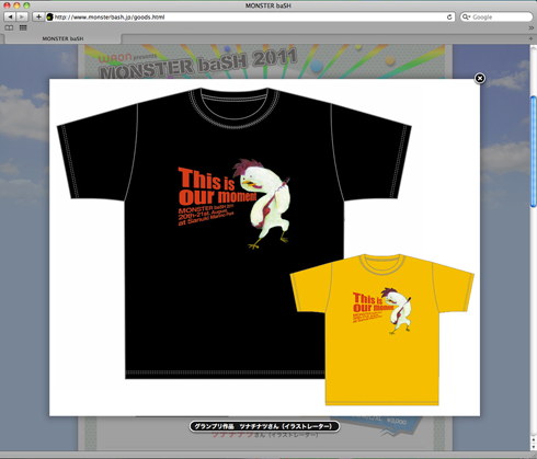 モンスターバッシュ2011グランプリTシャツ