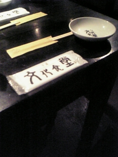 20060203203909