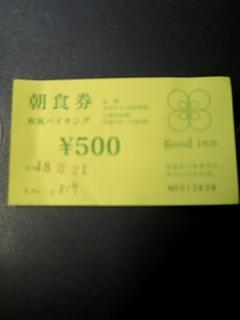 20060322083644