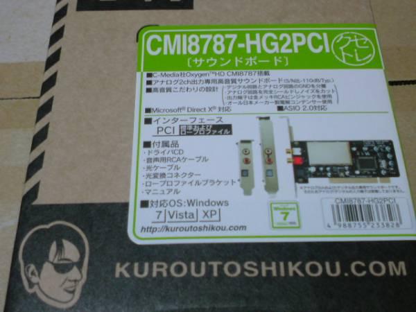 CMI8787-HG2PCI_03.jpg