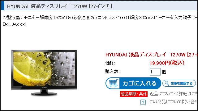HYUNDAI_T270W.png