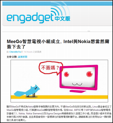 cEngadget_03a.png