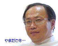 山田歯科医院 院長