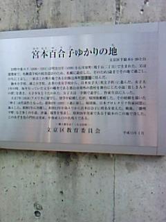 宮本百合子