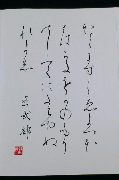 祐さんの剣道手帖 ( Yu-San's Ke...